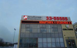 """здание офиса продаж ЖК """"Семь столиц"""""""