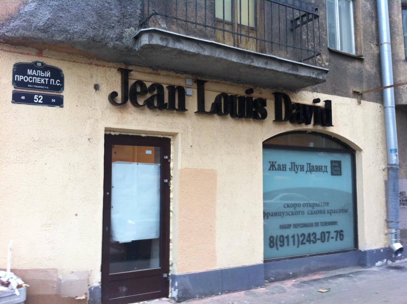 Объемные буквы с контражурной подсветкой для салона красоты 'Jean Louis David'