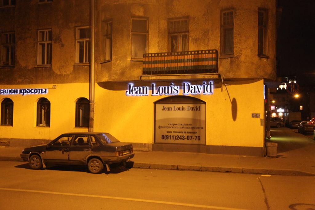 Фасадная вывеска для салона красоты 'Jean Louis David'