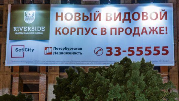 банер на фасаде здания