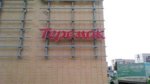 """одна из вывесок ресторана """"Теремок"""" на фасаде """"Охта Молл"""""""