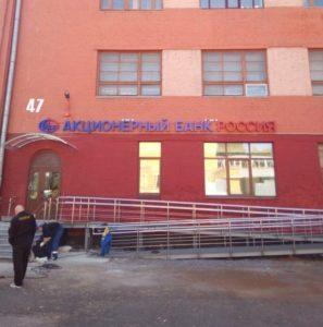 фасадная вывеска для банка России