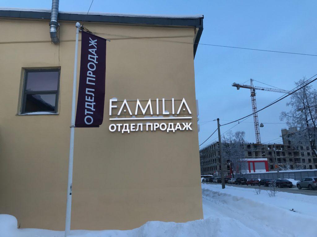 фасадная вывеска отдела продаж ЖК 'Фамилия'