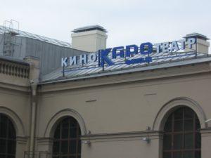 крышная установка, крышные установки, изготовление крышной установки, крышная установка для каро, крышная установка для кинотеатра