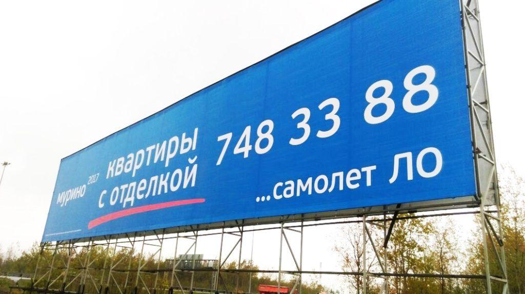 наземная рекламная установка в Мурино 'Самолет ЛО'