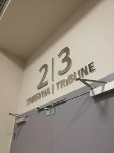 навигационная табличка выхода на трибуны в СК