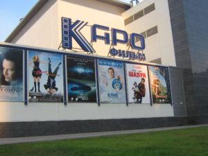 """крышная установка над афишами кинотеатра """"Каро"""""""