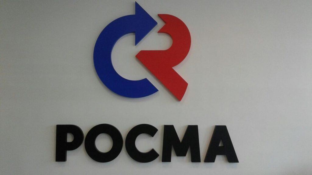 """Объемные буквы в офисе """"Росма"""""""