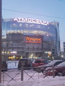 """вывеска на фасаде ТРК """"Атмосфера"""" для ресторана """"Теремок"""""""
