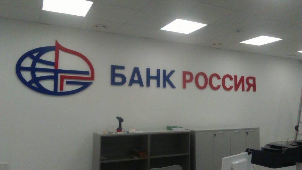 Интерьерная вывеска Банк Россия