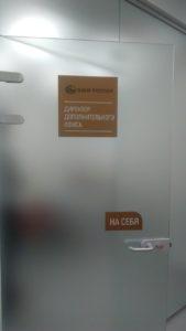 оформление дверей в офисе Банка России фото
