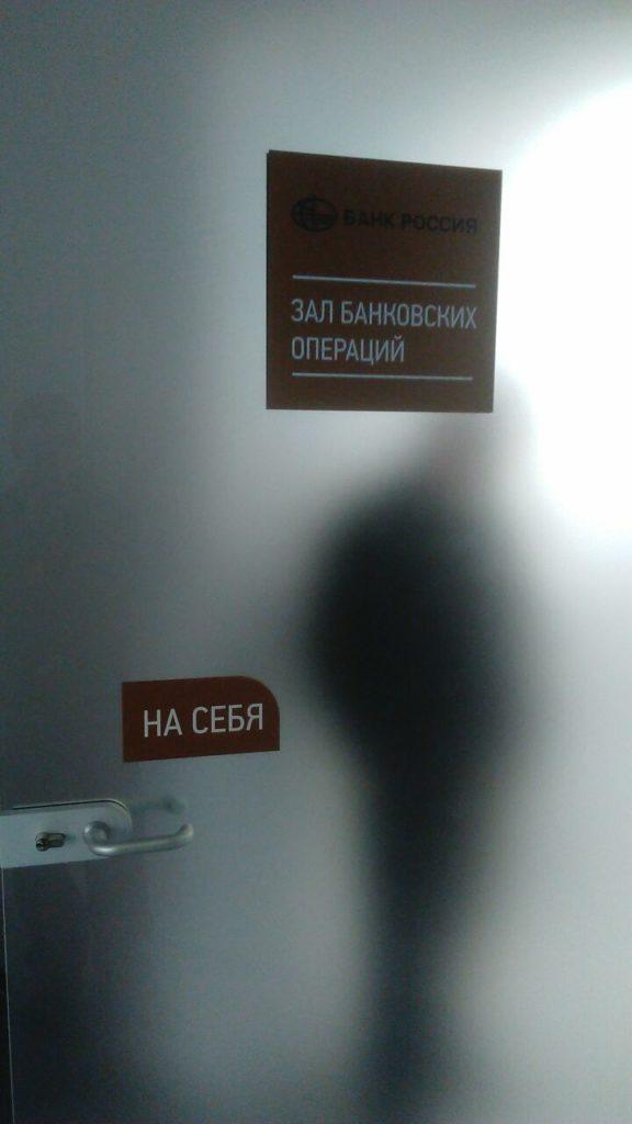 навигационные таблички в офисе Банка России
