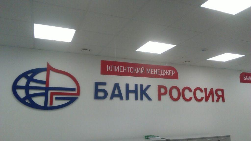 Интерьерная вывеска Банк Россия клиентский отдел