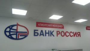 интерьерное оформление офиса Банка России фото