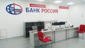 фото интерьерной вывески Банк России