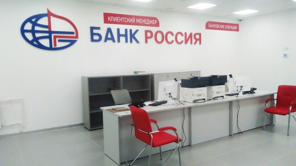 Оформление офиса Банка Россия