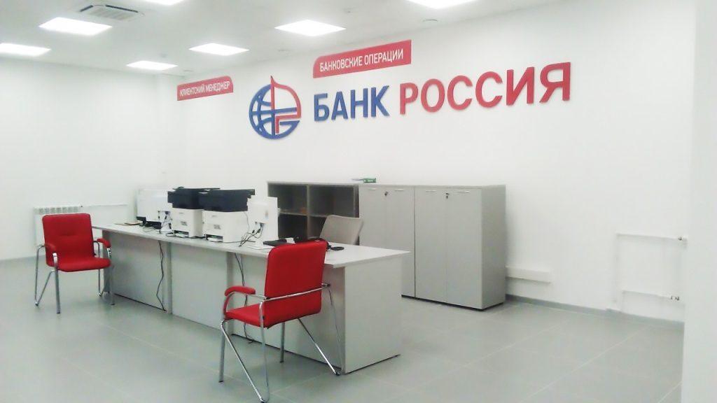 клиентский отдел Банк России вывеска фото