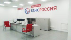 вывеска в интерьере Банка России