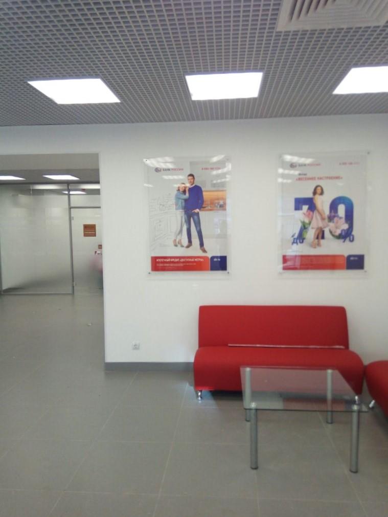 интерьерная реклама Банка Россия
