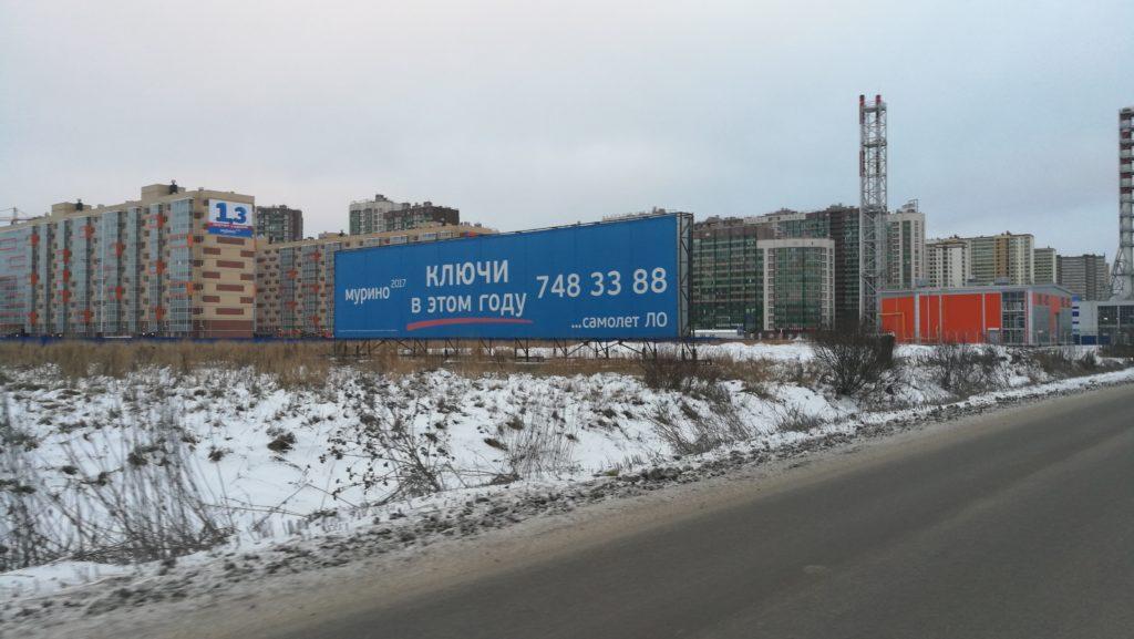 наземная рекламная установка в ЖК 'Мурино'