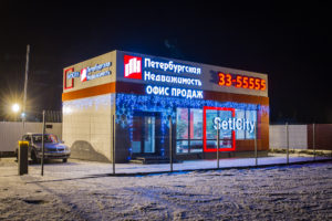 """Внешнее и внутреннее оформление на Новый год офиса продаж """"Петербургская недвижимость"""""""