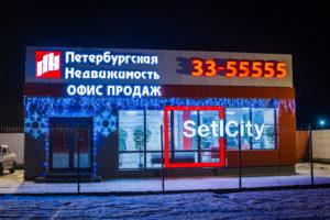 """Праздничное оформление офиса продаж """"Петербургская недвижимость"""""""