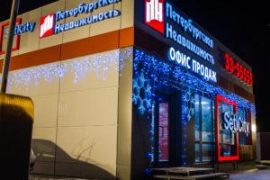 Яркое новогоднее украшение офиса продаж строительной компании