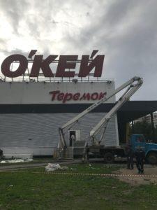 """вывеска ресторана """"Теремок"""" на фасаде гипермаркета """"Окей"""""""