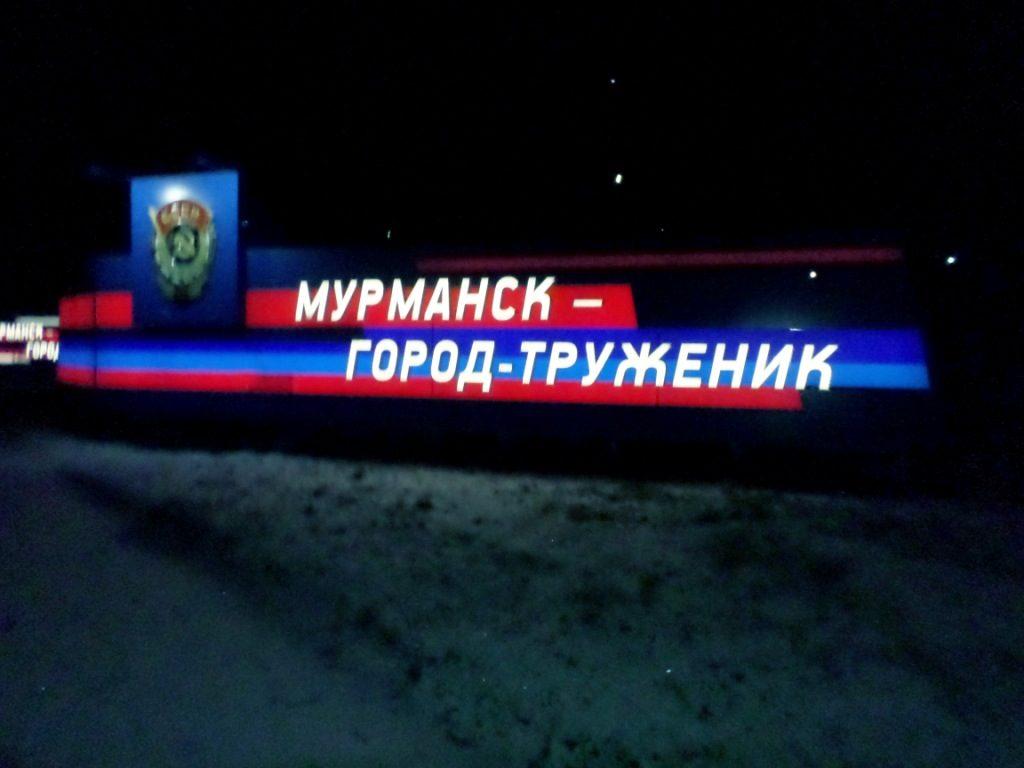 наземная конструкция с подсветкой в ночное время на въезде в г. Мурманск