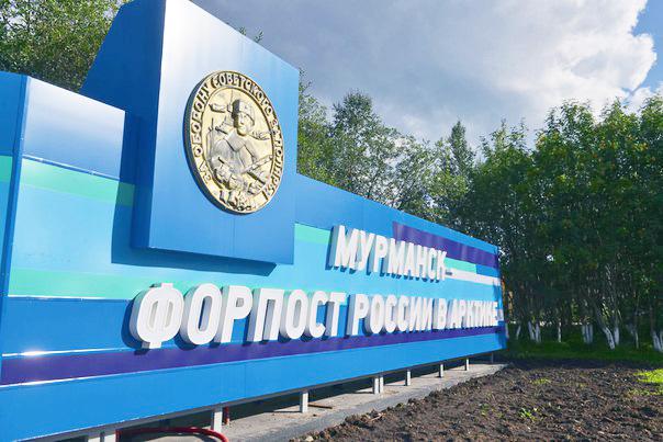 смонтированная конструкция на въезде в г. Мурманск