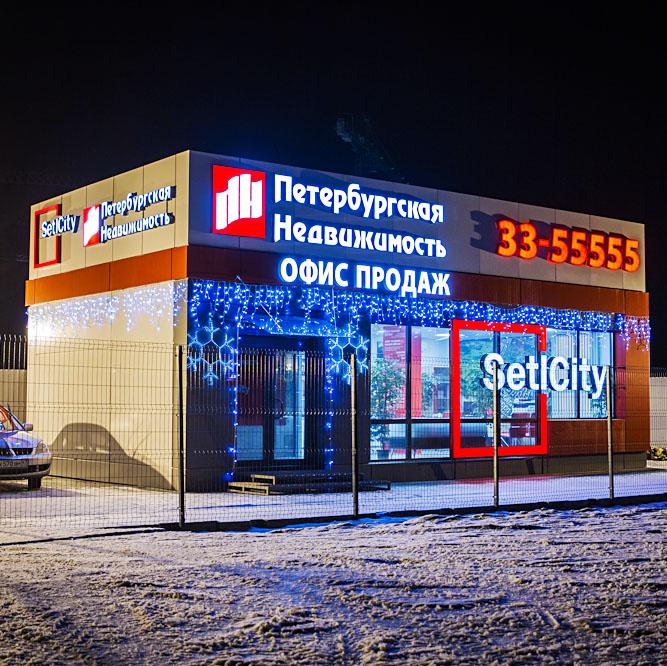 Новогоднее оформление офиса продаж 'Петербургская недвижимость'