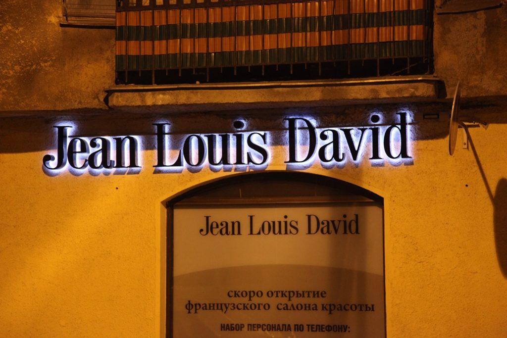 """Объемные буквы с контражуром для """"Jean Louis David"""""""