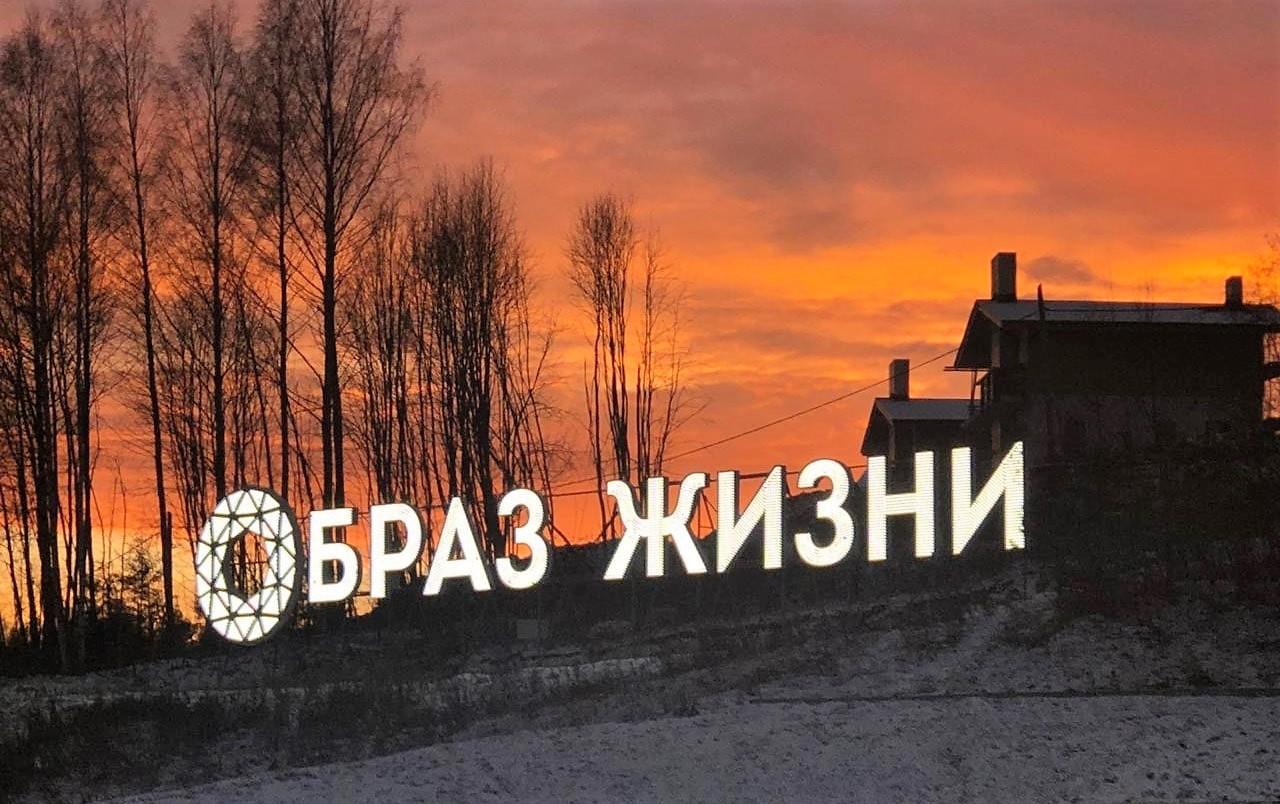 Наземная установка ОБРАЗ ЖИЗНИ
