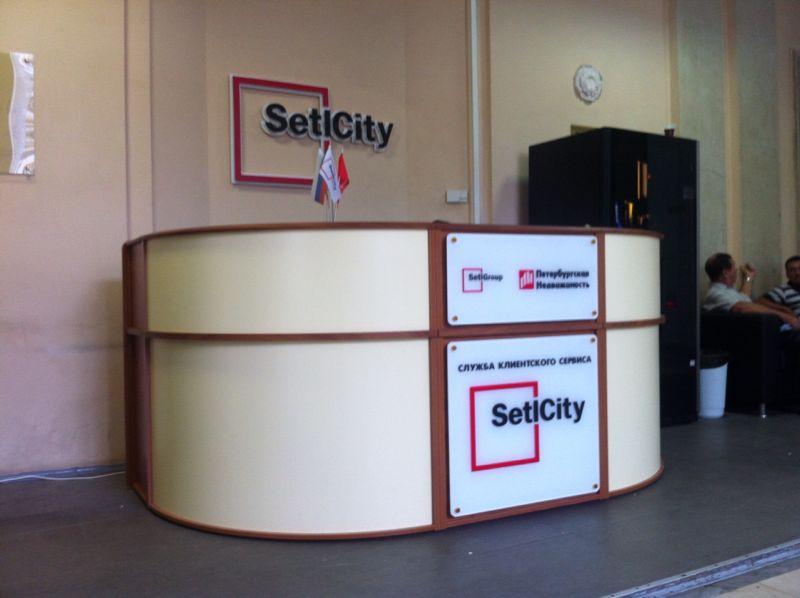 Оформление стойки ресепшена в офисе 'SetlCity'