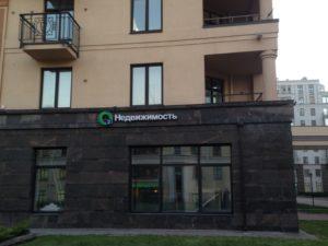 """фасадная вывеска на здании офиса ЖК """"Моя стихия"""""""