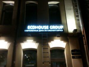 объемные буквы на фасаде офиса Ecohouse group
