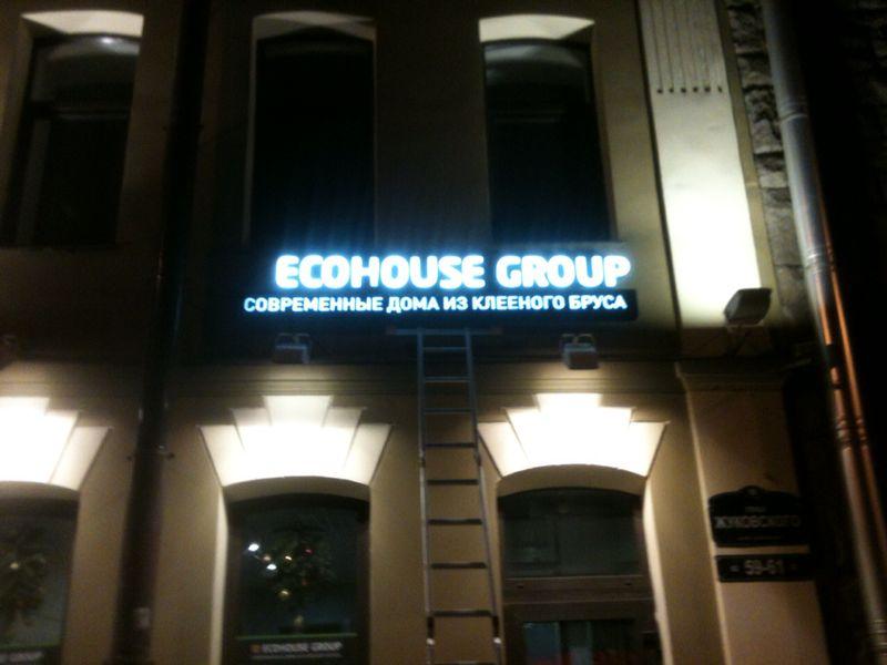 Объемные буквы для Ecohouse group