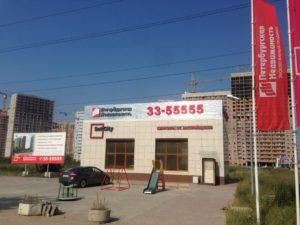офис продаж на территории ЖК