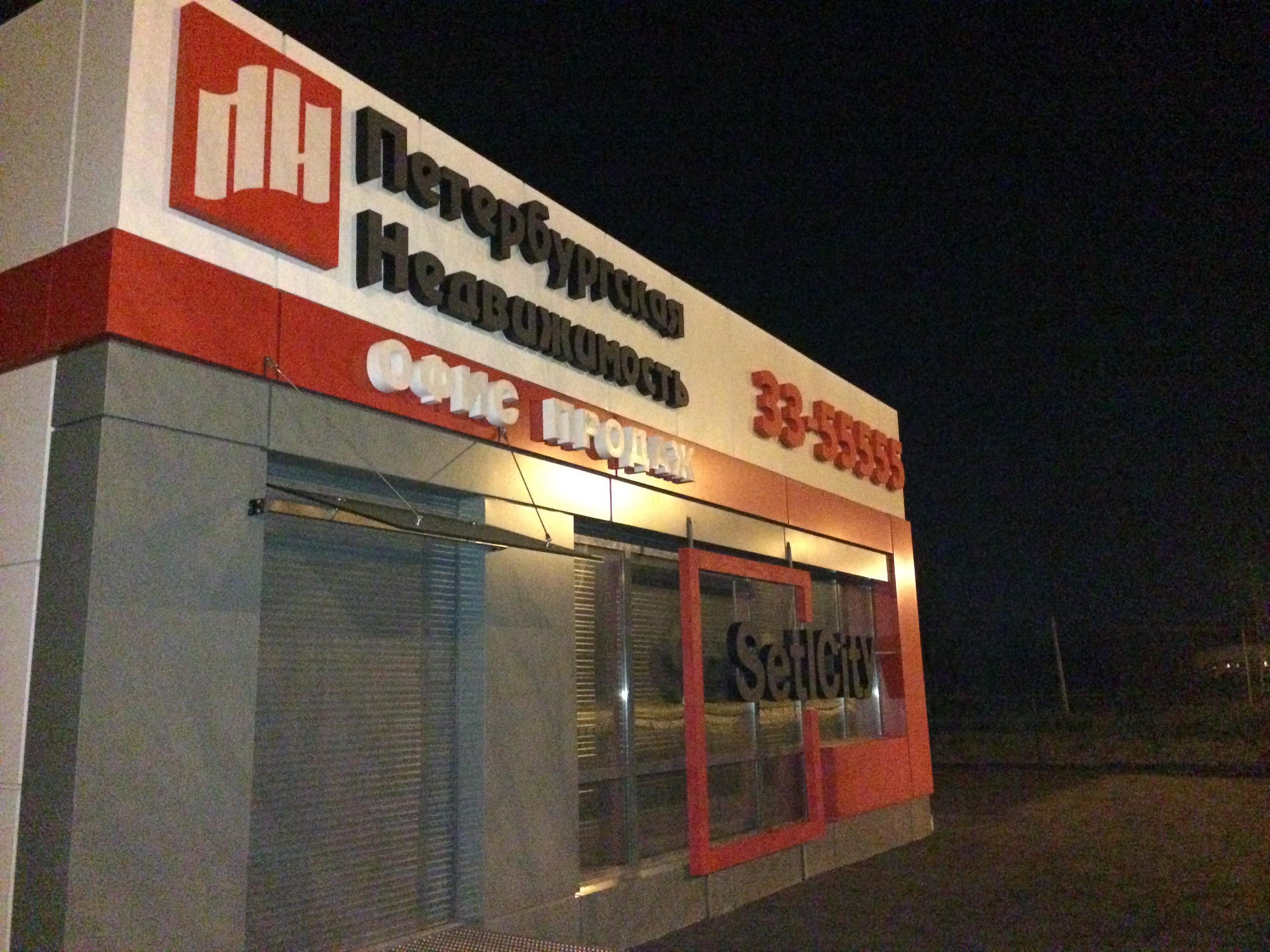 офис продаж SetlCity, ЖК 'Чистое небо'