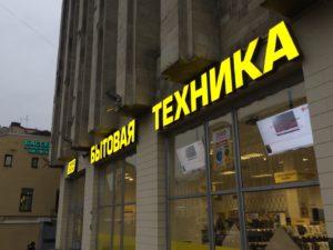 "вывеска гипермаркета ""Техносила"" на Лиговском проспекте"