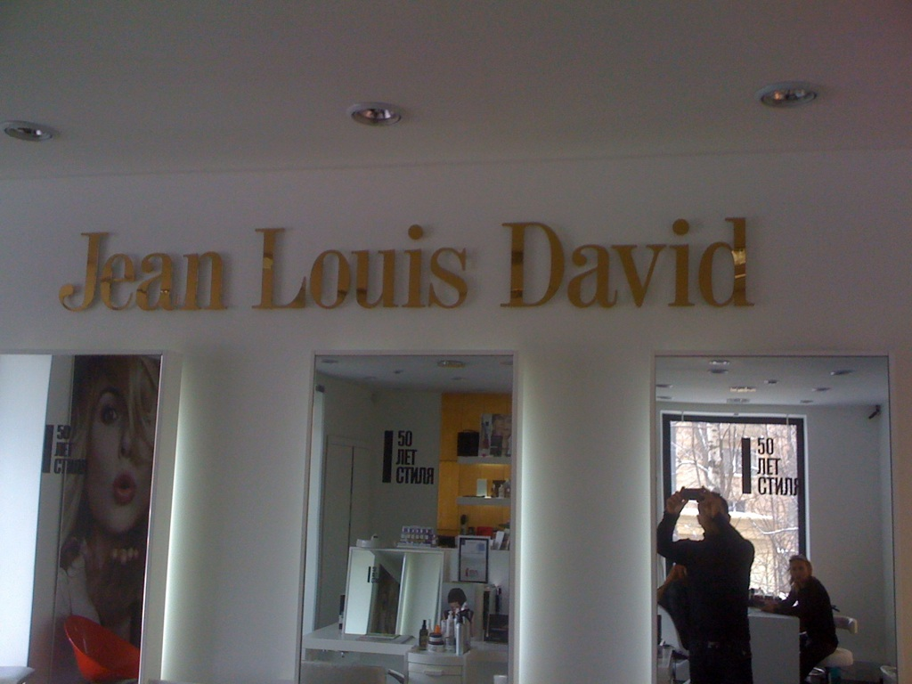 Вывеска салона красоты 'Jean Louis David'