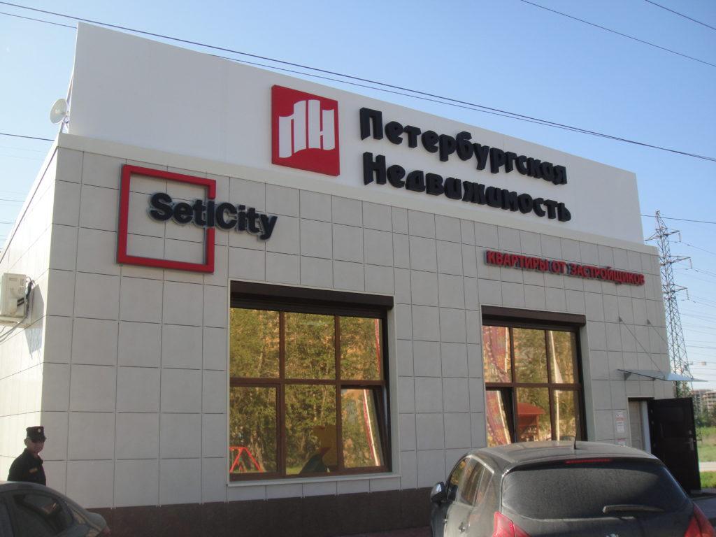 Офис продаж для компании SetlCity