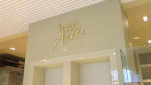 """объемные буквы для интерьерной рекламы салона """"Lege Artis"""""""