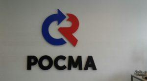 """интерьерная вывеска из объемных букв с логотипом в офисе """"Росма"""""""