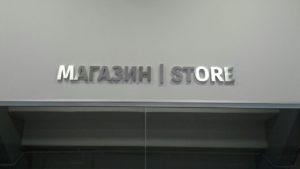 """навигационная табличка Магазин в СК """"Юбилейный"""""""