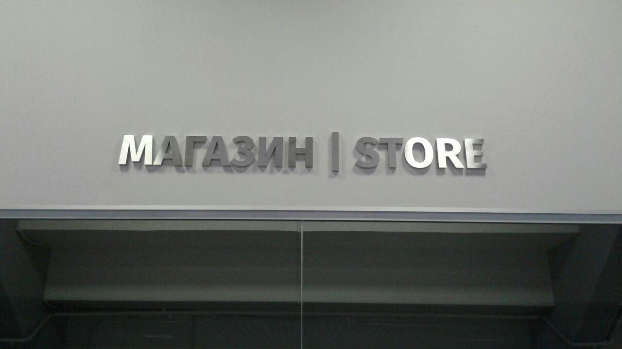 навигационная табличка Магазин в СК 'Юбилейный'