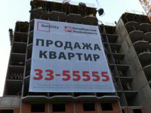 баннер, рекламный баннер, баннер гринландия, баннер для жк, баннер сетл сити, баннер петербургская недвижимость