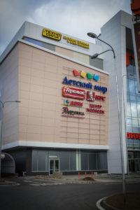 """фасадная вывеска для магазина """"Техносила"""" в ТРК """"Монпансье"""""""