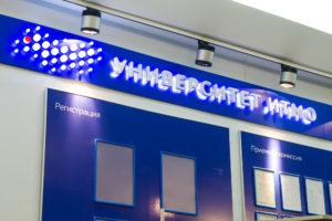 вывеска с внутренней подсветкой для Санкт-Петербургского университета