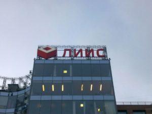 """крышная установка на офисе компании """"ЛИИС"""""""